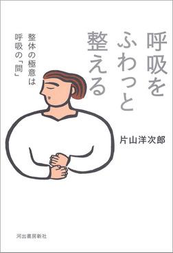 呼吸をふわっと整える 整体の極意は呼吸の「間」-電子書籍