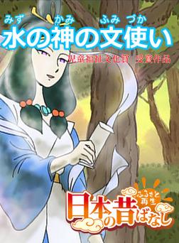 【フルカラー】「日本の昔ばなし」 水の神の文使い-電子書籍