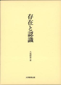 存在と認識-電子書籍