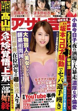 週刊アサヒ芸能 2020年06月18日号-電子書籍