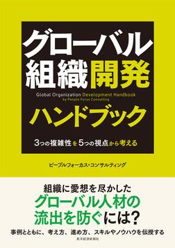 グローバル組織開発ハンドブック―3つの複雑性を5つの視点から考える-電子書籍