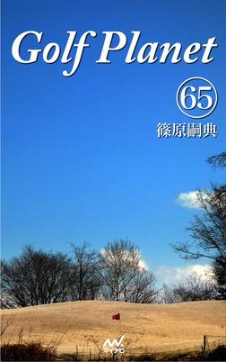ゴルフプラネット 第65巻 ~頭を空っぽにしてゴルフを楽しもう~-電子書籍
