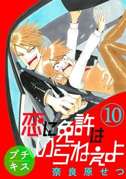 恋に免許はいらねぇよ プチキス(10) Speed.10-電子書籍