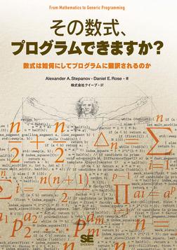 その数式、プログラムできますか?-電子書籍