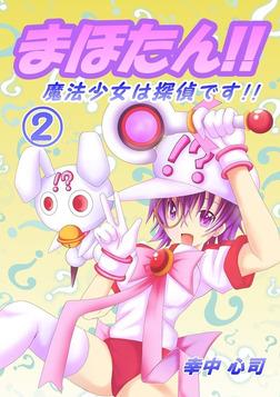 まほたん!! 魔法少女は探偵です!! 2-電子書籍