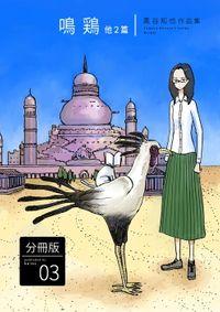 鳴鶏他2篇 黒谷知也作品集 分冊版3