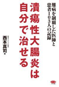 潰瘍性大腸炎は自分で治せる(マキノ出版)