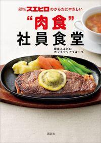 """銀座スエヒロのからだにやさしい""""肉食""""社員食堂(講談社のお料理BOOK)"""