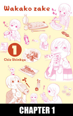 Wakako Zake, Chapter 1-電子書籍