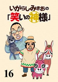 いがらしみきおの「笑いの神様」 STORIAダッシュ連載版Vol.16