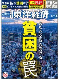 週刊東洋経済 2015年4月11日号