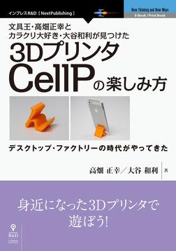 文具王・高畑正幸とカラクリ大好き・大谷和利が見つけた3DプリンタCellPの楽しみ方 デスクトップ・ファクトリーの時代がやってきた-電子書籍