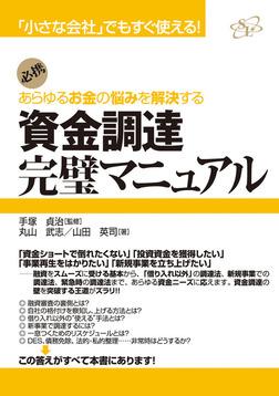 資金調達完璧マニュアル-電子書籍