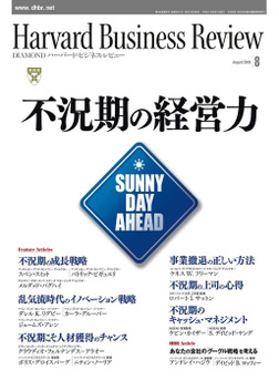 DIAMONDハーバード・ビジネス・レビュー 09年8月号-電子書籍