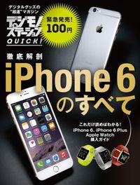 デジモノステーションQUICK! 徹底解剖 iPhone 6のすべて
