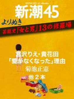 よりぬき 芸能史「女と男」13の修羅場―新潮45 eBooklet-電子書籍