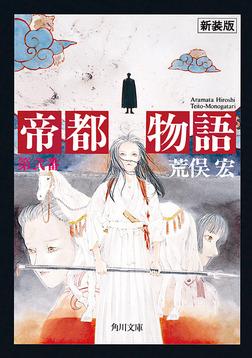 帝都物語 第弐番-電子書籍