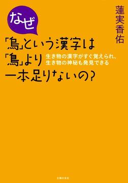 なぜ「烏」という漢字は「鳥」より一本足りないの?-電子書籍