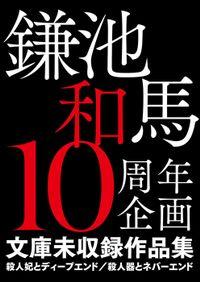 鎌池和馬10周年企画 文庫未収録作品集 殺人妃とディープエンド/殺人器とネバーエンド