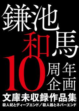 鎌池和馬10周年企画 文庫未収録作品集 殺人妃とディープエンド/殺人器とネバーエンド-電子書籍