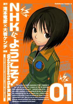 NHKにようこそ!(1)-電子書籍