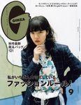 GINZA(ギンザ) 2020年 9月号 [ファッションルール!]