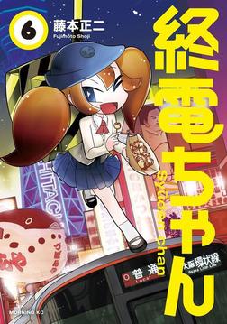 終電ちゃん(6)-電子書籍