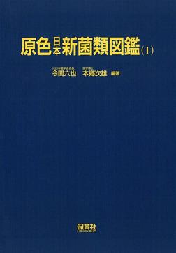 原色日本新菌類図鑑 1-電子書籍