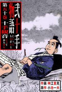 弐十手物語(50)