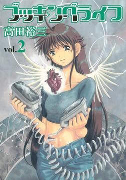 ブッキングライフ(2)-電子書籍