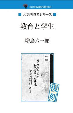 教育と学生-電子書籍