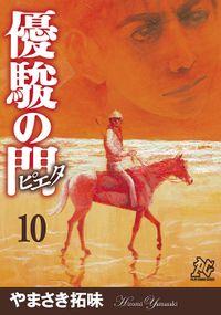 優駿の門-ピエタ- 10