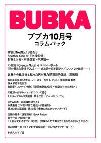 BUBKA コラムパック 2019年10月号