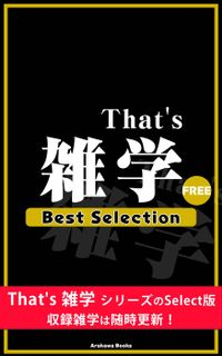 That's 雑学 BestSelection