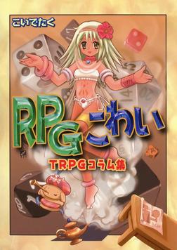 RPGこわい TRPGコラム集-電子書籍