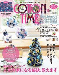 COTTON TIME 2018年 11月号