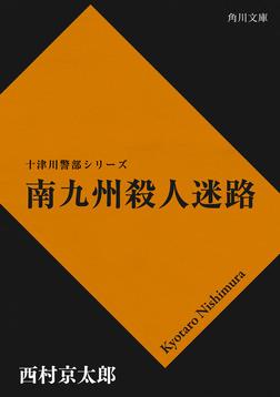 南九州殺人迷路-電子書籍