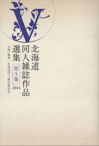 北海道同人雑誌作品選集 第5集