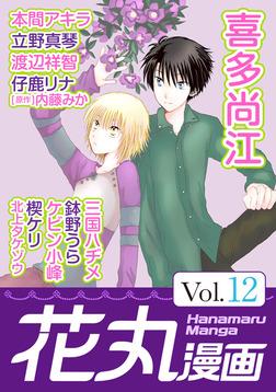 花丸漫画 Vol.12-電子書籍