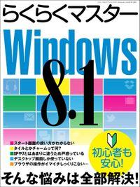 らくらくマスターWindows8.1