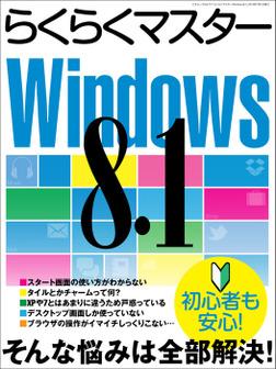 らくらくマスターWindows8.1-電子書籍