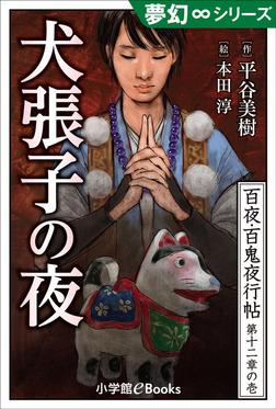 夢幻∞シリーズ 百夜・百鬼夜行帖67 犬張子の夜-電子書籍