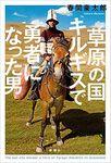 草原の国キルギスで勇者になった男