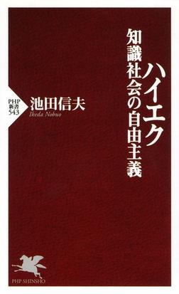 ハイエク 知識社会の自由主義-電子書籍