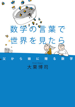 数学の言葉で世界を見たら 父から娘に贈る数学-電子書籍