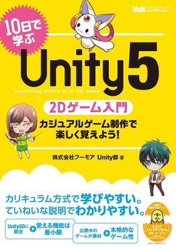 10日で学ぶUnity 5 2Dゲーム入門 カジュアルゲーム制作で楽しく覚えよう!-電子書籍