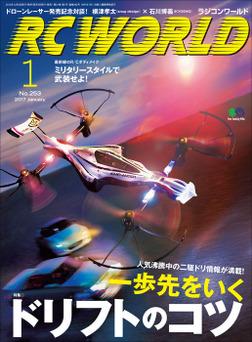 RC WORLD 2017年1月号 No.253-電子書籍