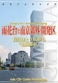 江蘇省011雨花台と南京郊外・開発区 ~長江ほとり広がる「田園都市」