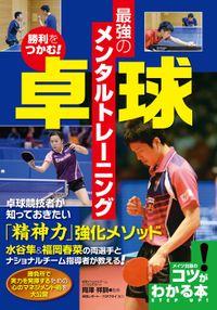 勝利をつかむ!卓球 最強のメンタルトレーニング