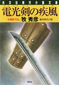 電光剣の疾風(かぜ)-電子書籍